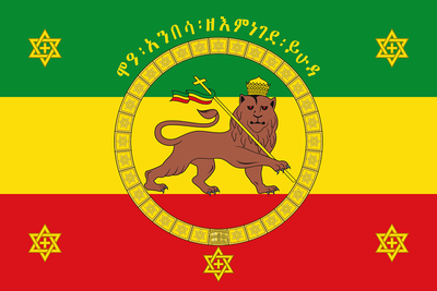 1280px Ethiopian imperial standard of Haile Selassie I (obverse).svg